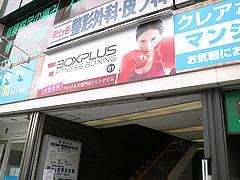 BOXPLUS保土ヶ谷